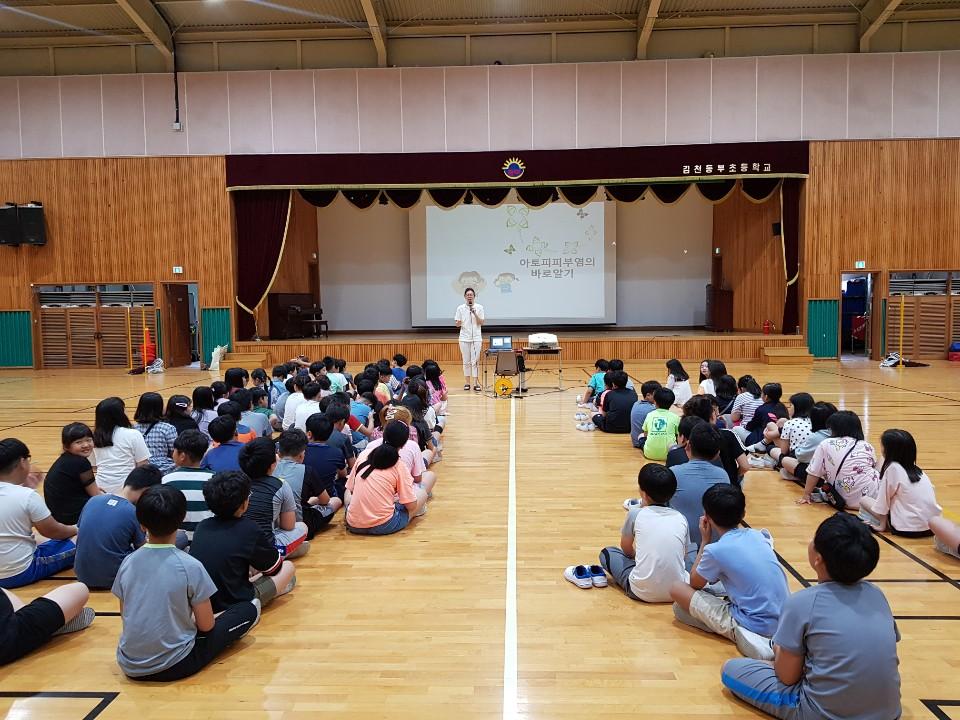 김천시 동부초 학생대상교육